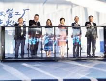 Das neue Werk produziert Glasröhren für pharmazeutische Primärpackmittel, beispielsweise Ampullen und Fläschchen